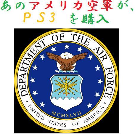 アメリカ空軍ロゴ