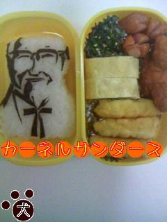 KFC弁当