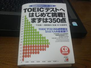 TOEICその1
