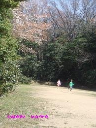常盤公園2人