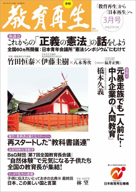 kyoiku2303.jpg
