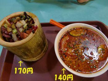 坦々麺と竹筒ご飯。
