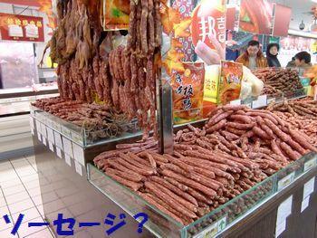 スーパー・肉売り場。