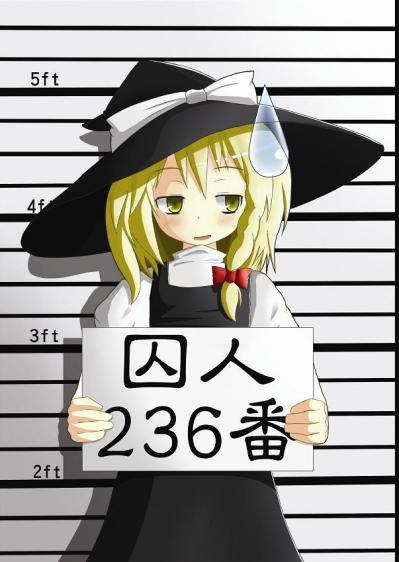 「囚人236番」表紙
