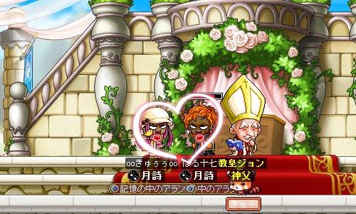 アラン結婚式