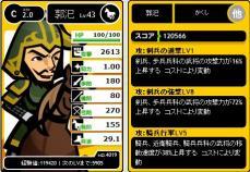 kakusi_20100225081607.jpg