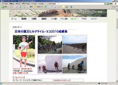 蔵王HP 大会レポート