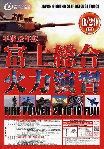 富士総合火力演習_2010