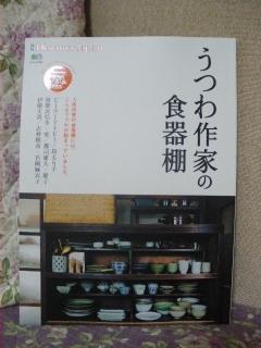 うつわ作家の食器棚