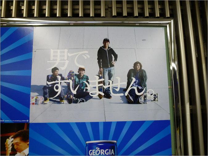 ShibuyaYamanotePoster.jpg