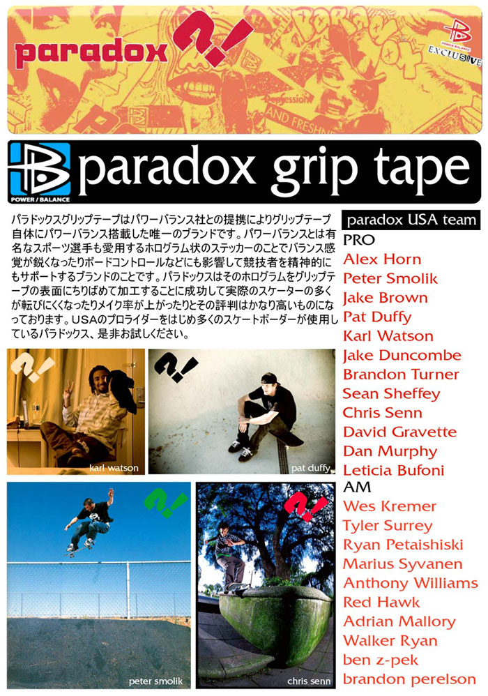 paradox-grip2.jpg