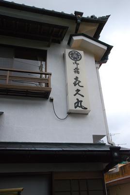 喜久丸さん