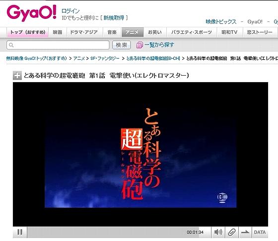 GyaO!_Denji0.jpg