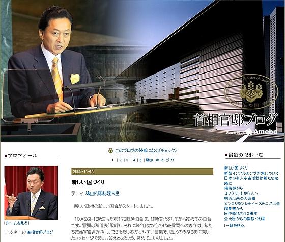 Prime_minister_blog.jpg