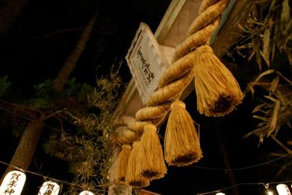 賀来神社のしめ飾り