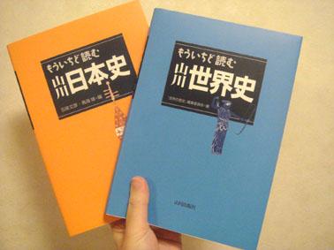 もう一度読む山川世界史&日本史