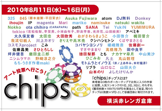 2010chips①
