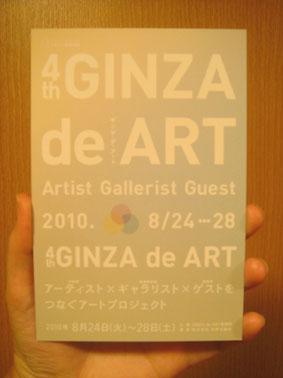 GINZA de ART DM