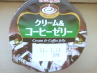 コーヒーゼリー②