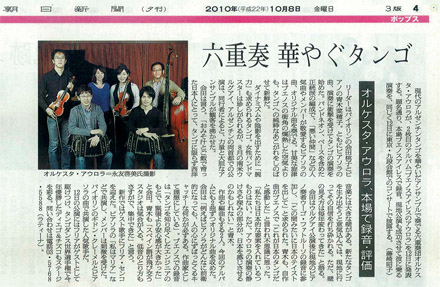 朝日新聞夕刊20101008