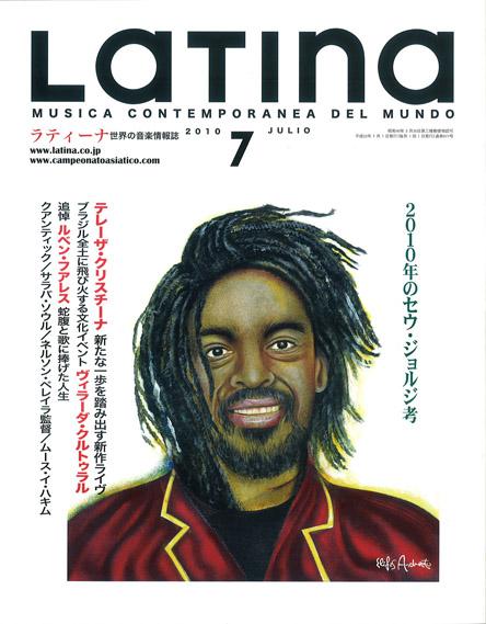 月刊ラティーナ2010年7月号
