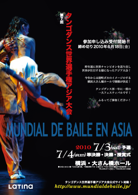 Tango Dance World Championship in Asia