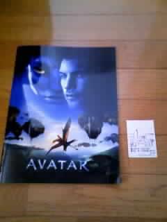 映画「AVATAR」-3D