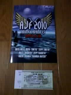 10年08月22日・AJF-夏の陣-・名古屋ライブ