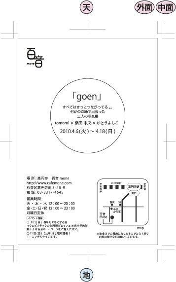 goen2.jpg