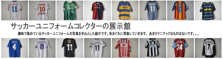 サッカーユニフォームコレクターの展示館