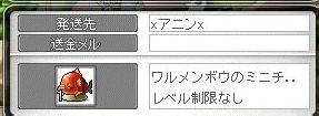 Maple110426_ミニチュア