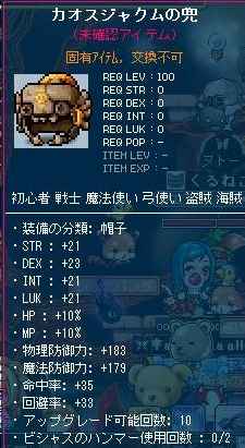 Maple110506_兜