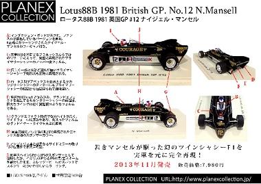 lot-spk-88b-nm.jpg