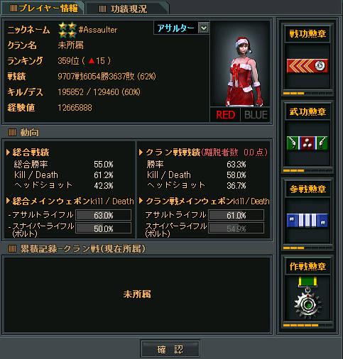 bdcam 2011-12-25 01-04-15-693