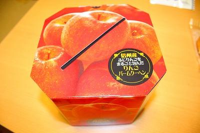 ふじりんごが丸ごと入ったバウムクーヘン。