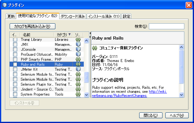 NetBeans7_ruby1