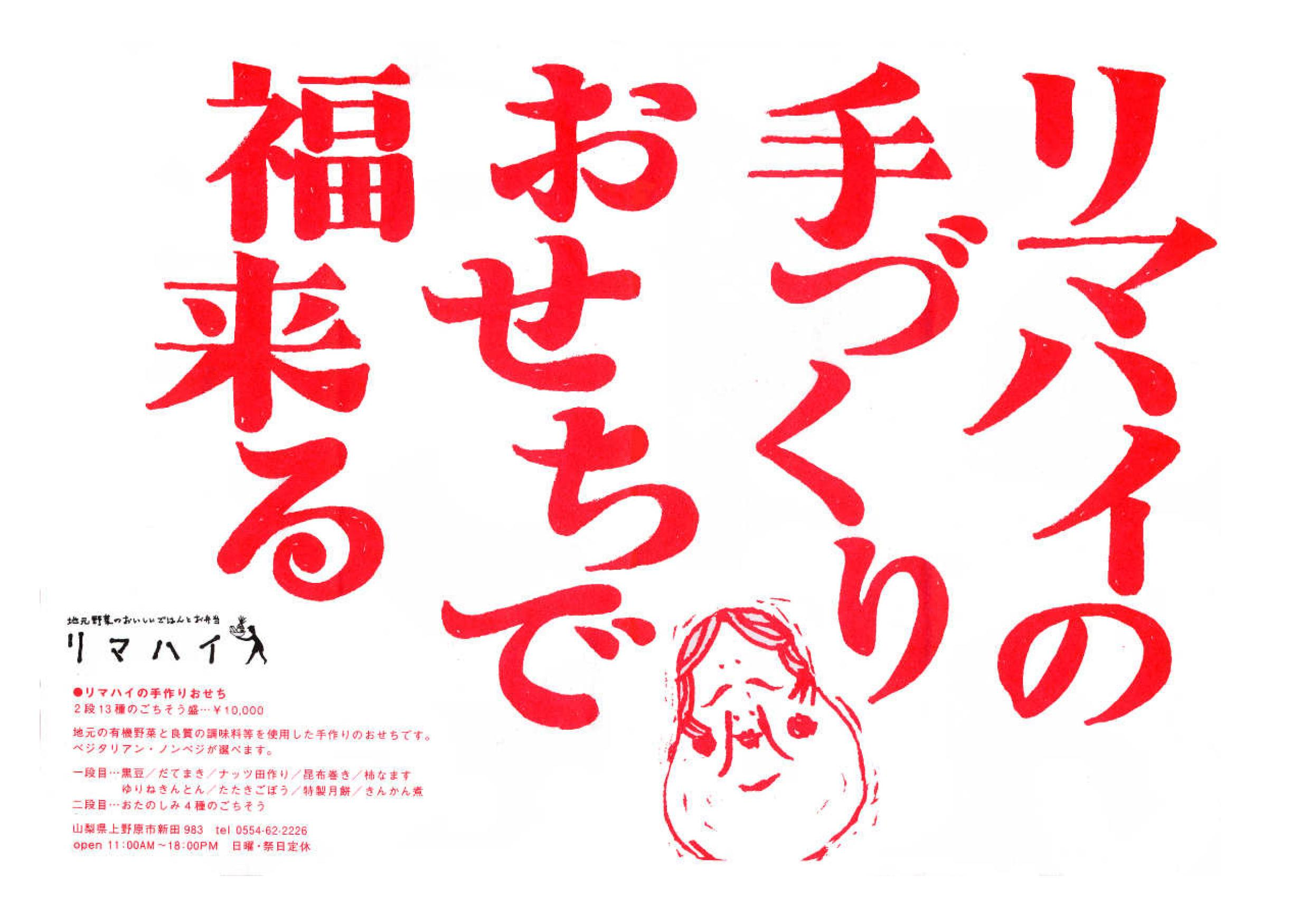 2010リマハイおせち_01