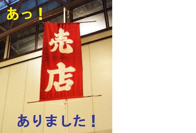 「売店」旗 落書き