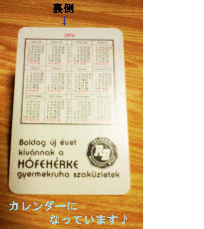 ハンガリーのカレンダー(裏側)