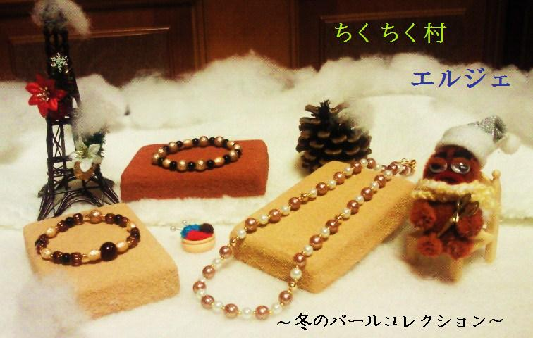 冬のパールコレクション