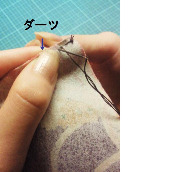 ダーツを縫う