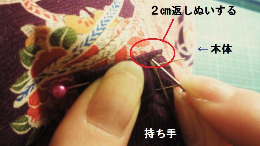 持ち手を縫う
