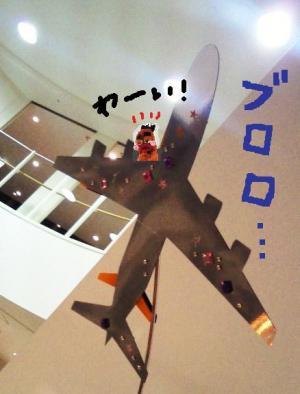 飛行機#9829;