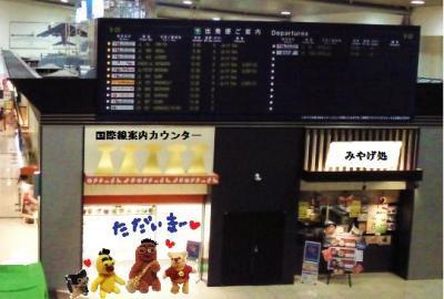 空港#9829;