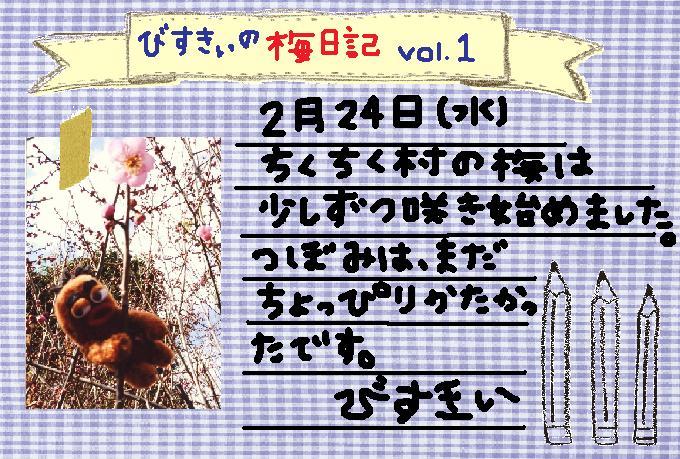 びすきぃの梅日記vol.1#9829;