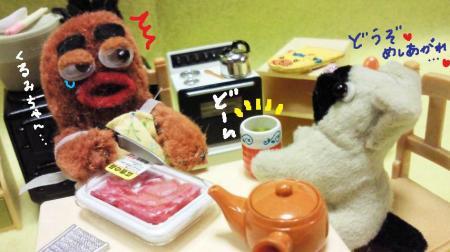 びすきぃお茶だよ#9829;