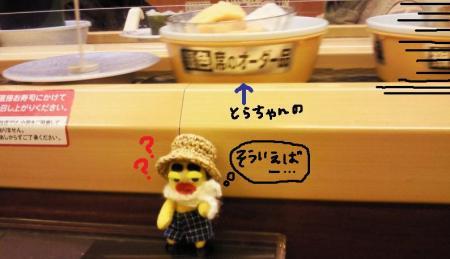 とらちゃんお寿司は?#9829;