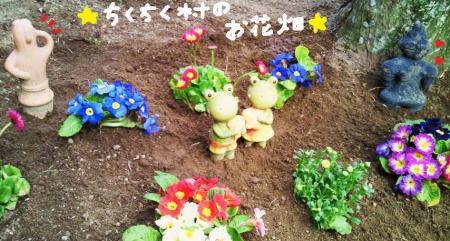 村のお花畑#9829;