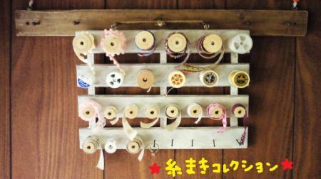 糸巻きコレクション#9829;