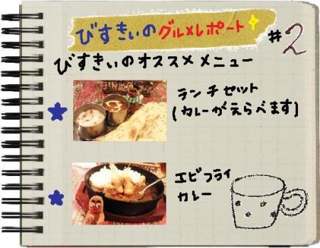 びすきぃのグルメレポート#2-2#9829;